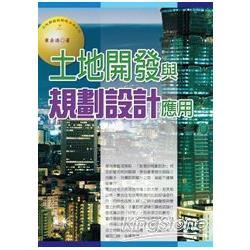 土地開發與規劃設計應用(2013最新版)