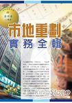 市地重劃實務全輯(2014年版)