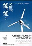 公民能不能?能源科技、政策與民主