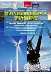 能源大過渡的理論與方法:走近氫經濟