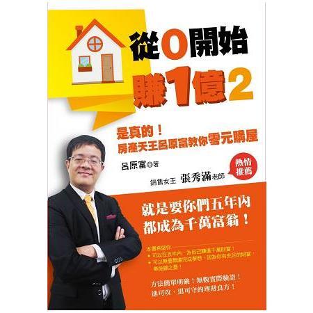 從0開始賺1億2:是真的!房產天王呂原富教你零元購屋