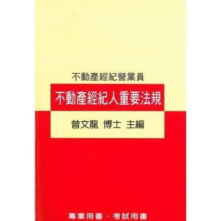 不動產經紀人重要法規(修訂版)