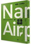 空港粉碎:日本農民的怒吼與成田機場悲劇