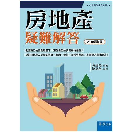 房地產疑難解答(2018版)