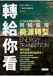 轉給你看:開啟臺灣能源轉型