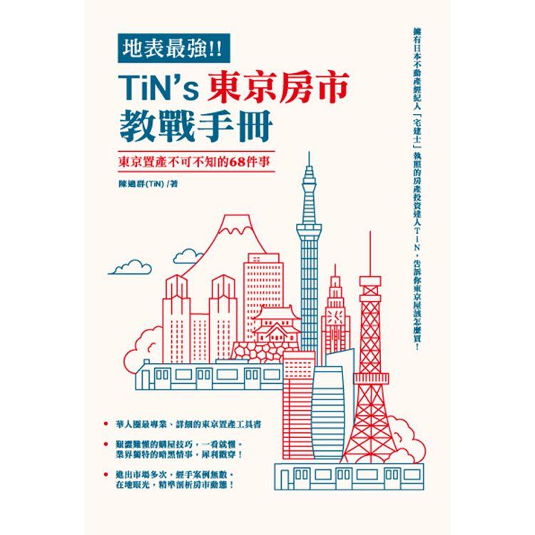 地表最強!TiN,s東京房市教戰手冊