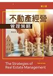 不動產經營管理策略(第三版)