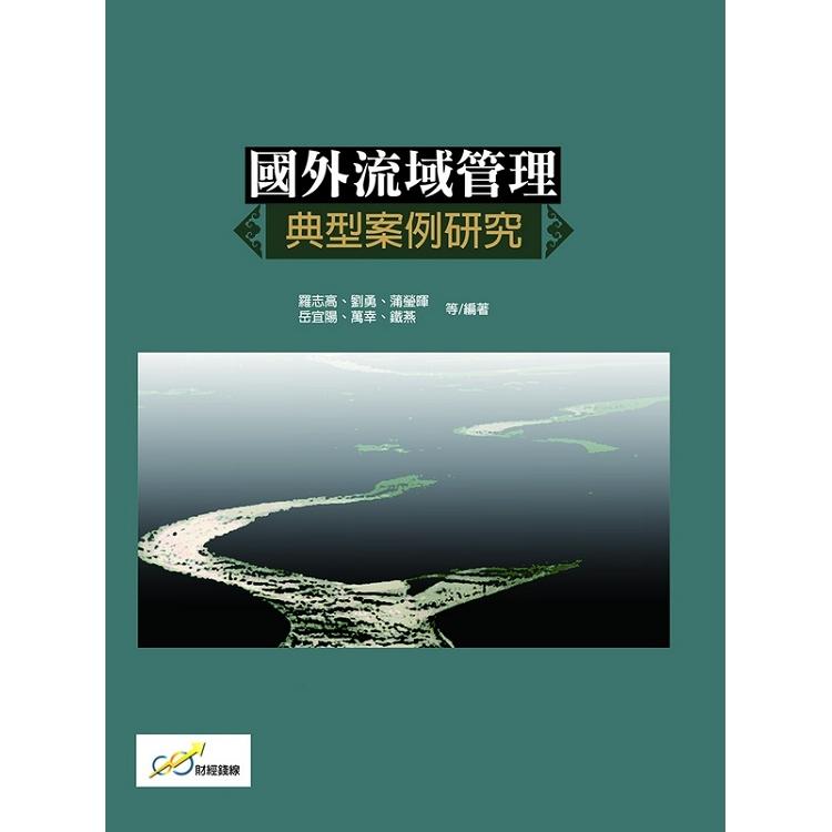 國外流域管理典型案例研究