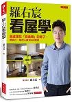 羅右宸看屋學:我這樣找「跌過頭」的房子,替自己、幫別人買到300間房