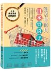 跟著律師到日本買房子:日本購屋置產必備寶典
