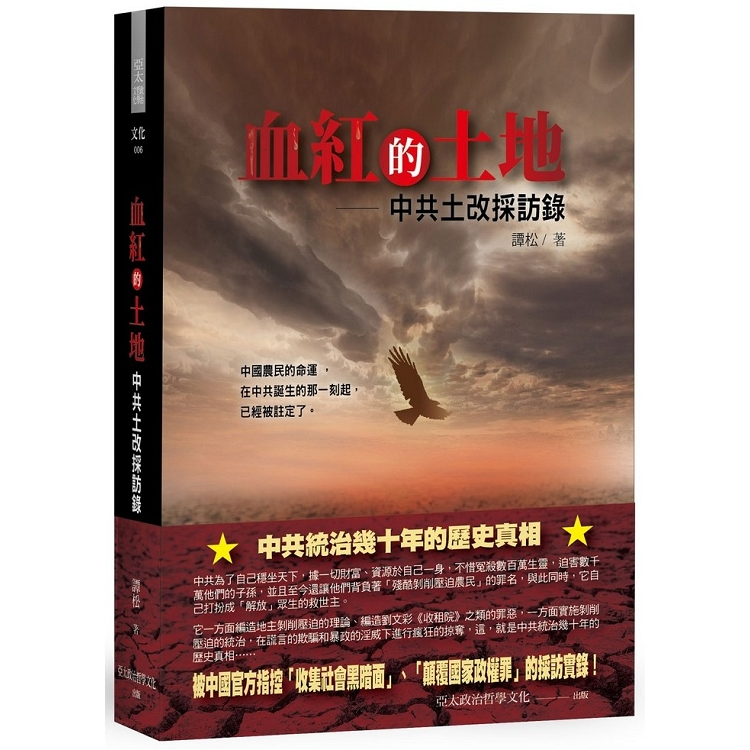 血紅的土地:中共土改採訪錄