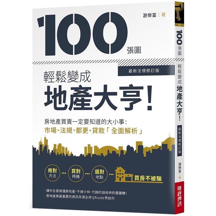 100張圖輕鬆變成地產大亨【最新法規修訂版】﹕房地產買賣一定要知道的大小事,市場法規都更貸款全面解析