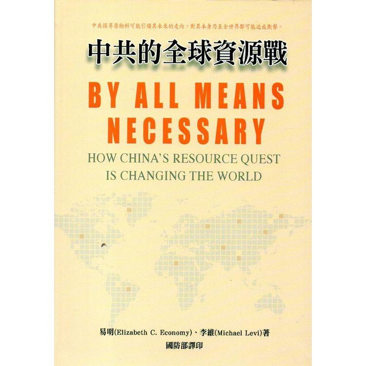 中共的全球資源戰(軍官團教育參考叢書661)