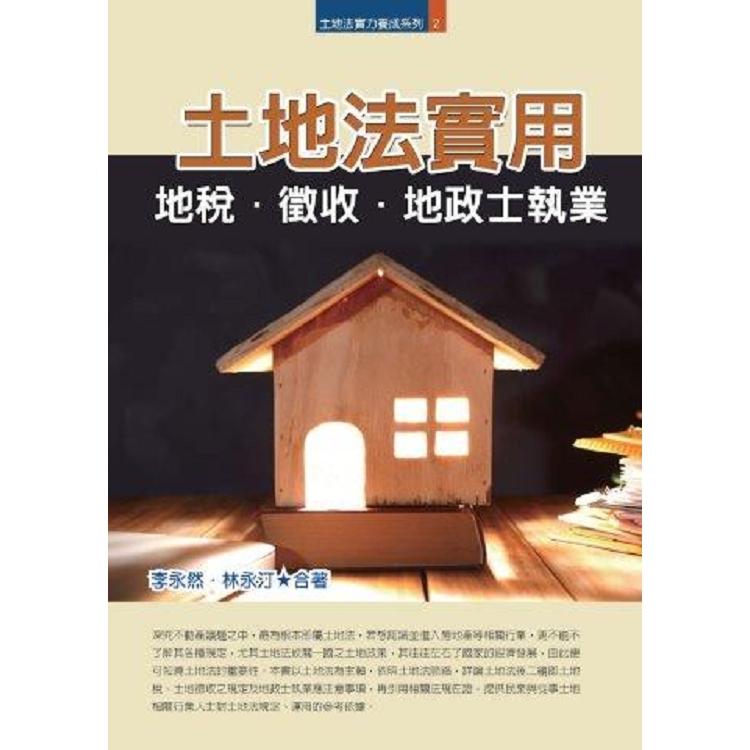 土地法實用:地稅.徵收.地政士執業