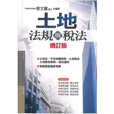 土地法規與稅法(增訂版)