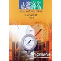 工業安全風險評估