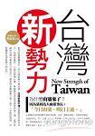 台灣新勢力:山寨來了