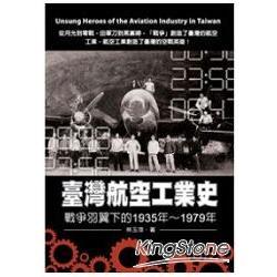 臺灣航空工業史﹕戰爭羽翼下的一九三五年~一九