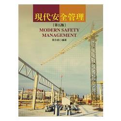 現代安全管理(第五版)