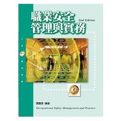 職業安全管理與實務(第二版)