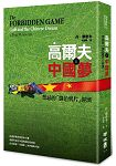 高爾夫與中國夢:禁忌的「綠色鴉片」經濟