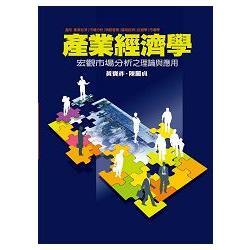 產業經濟學 -宏觀市場分析之理論與應用