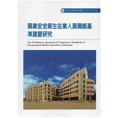 職業安全衛生從業人員職能基準建置研究ILOSH105-E301