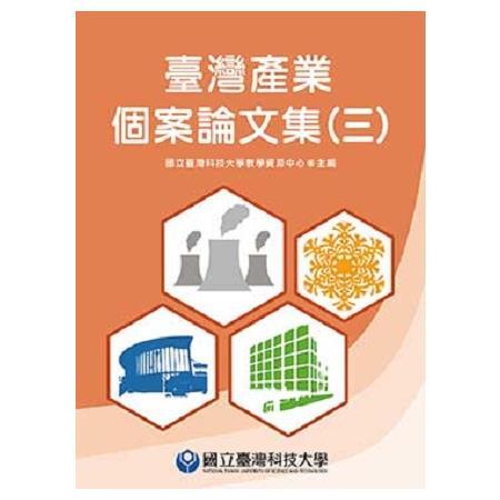 臺灣產業個案論文集(三)