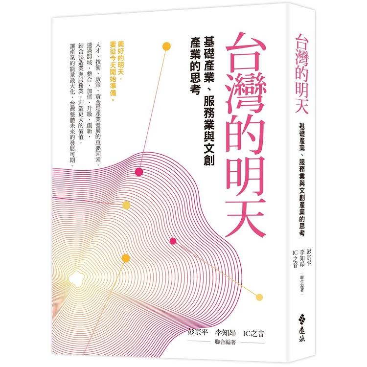 台灣的明天:基礎產業與服務業的思考
