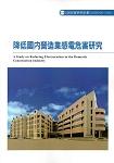 降低國內營造業感電危害研究ILOSH106-S304