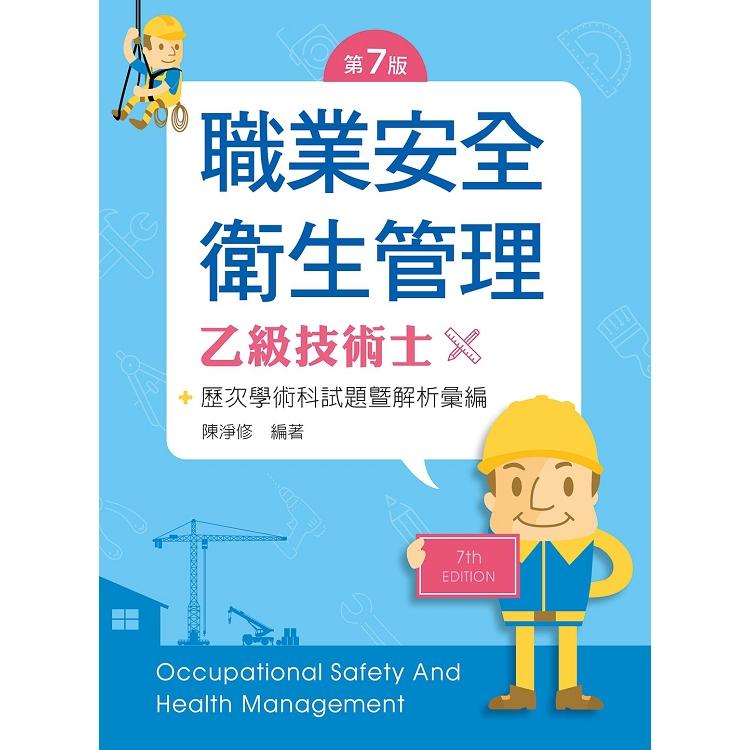 職業安全衛生管理乙級技術士歷次學術科試題暨解析彙編(第七版)