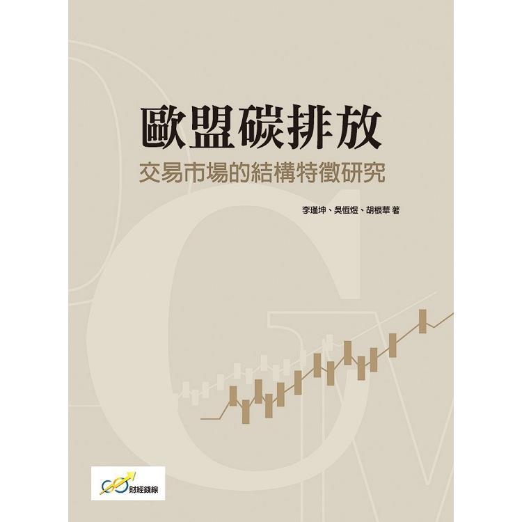 歐盟碳排放交易市場的結構特徵研究