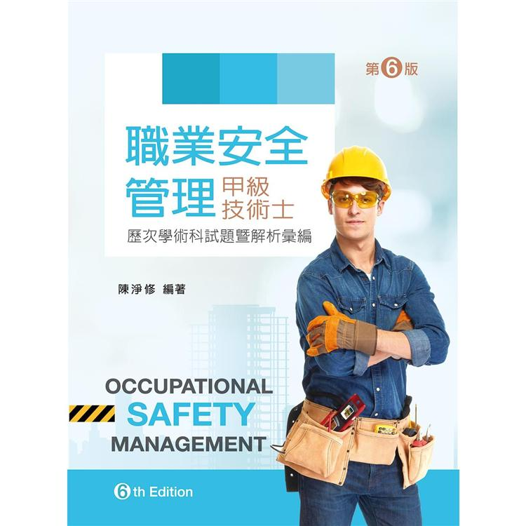 職業安全管理甲級技術士歷次學術科試題暨解析彙編(第六版)