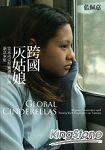 跨國灰姑娘:當東南亞幫傭遇上台灣新富家庭