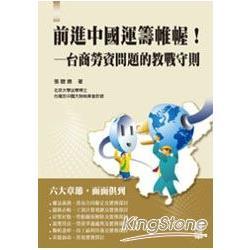 前進中國運籌帷幄:台商勞資問題的教戰守則