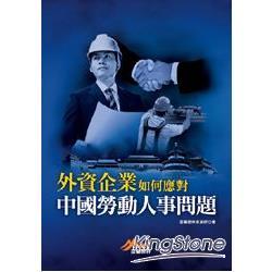 外資企業如何應對中國勞動人事問題