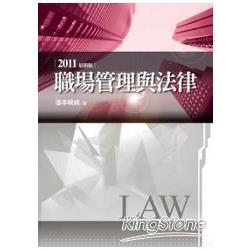 職場管理與法律