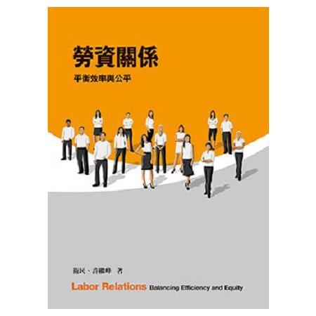 勞資關係:平衡效率與公平5/e