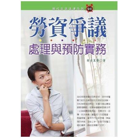 勞資爭議處理與預防實務(2018最新版)