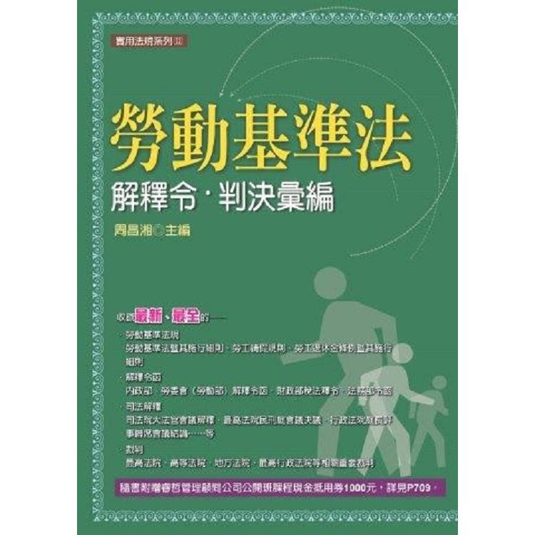 勞動基準法解釋令.判決彙編(2018最新版)