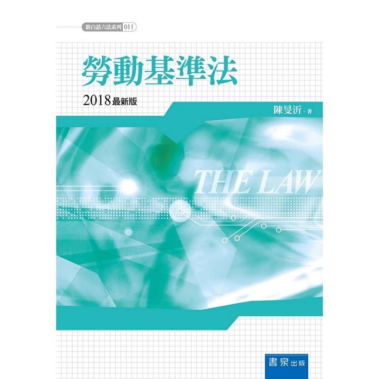 勞動基準法(2018版)