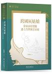跨國灰姑娘--當東南亞幫傭遇上台灣新富家庭(臺大九十週年校慶版)