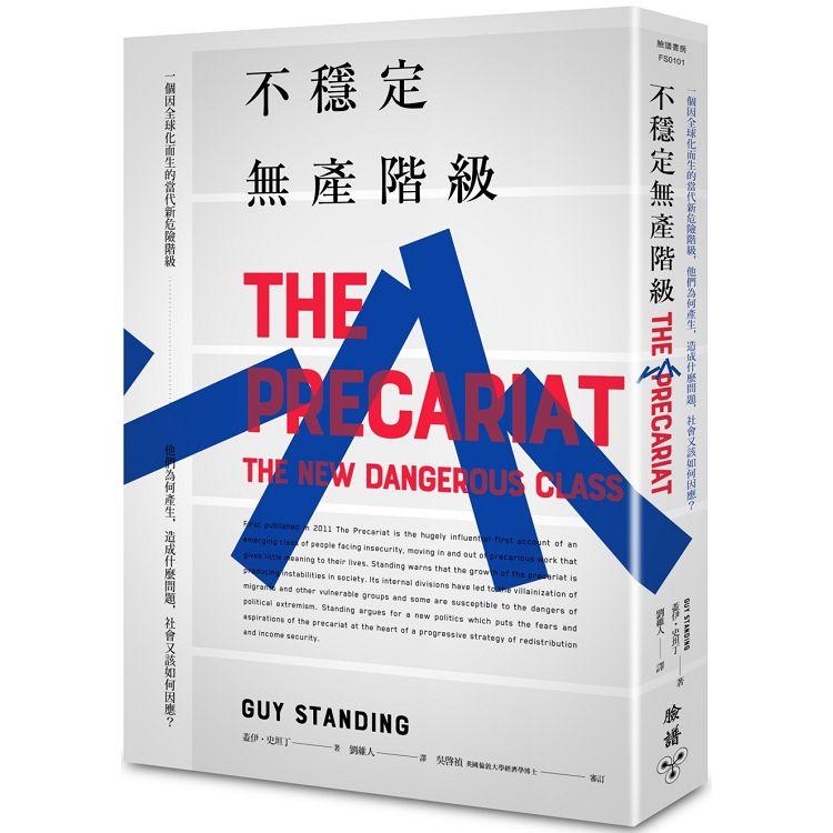不穩定無產階級:一個因全球化而生的當代新危險階級,他們為何產生,造成什麼問題,社會又該如何因應?