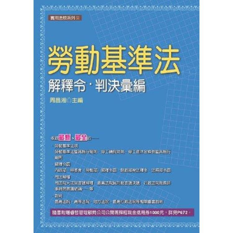 勞動基準法解釋令.判決彙編(2019最新版)