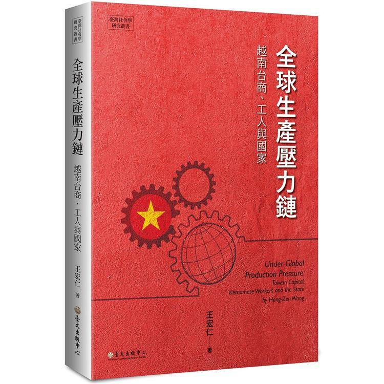 全球生產壓力鏈 越南台商、工人與國家