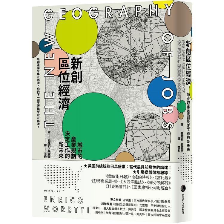 新創區位經濟 : 城市的產業規劃決定工作的新未來