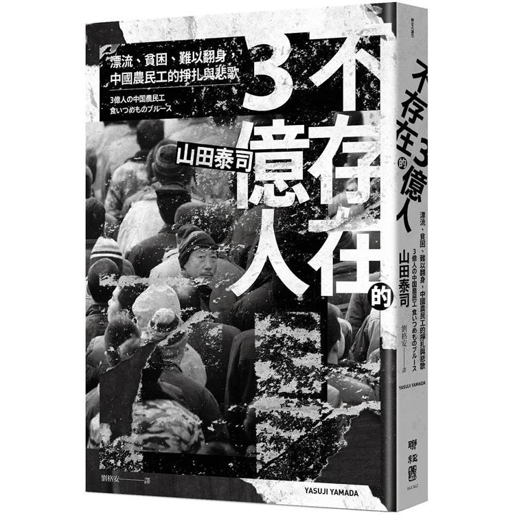 不存在的3億人 : 漂流、貧困、難以翻身,中國農民工的掙扎與悲歌
