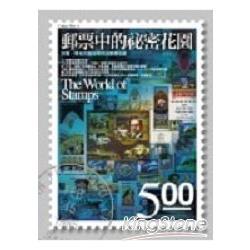 郵票中的祕密花園