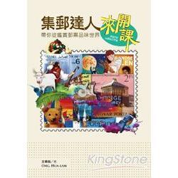 集郵達人來開課:帶你從鑑賞郵票品味世界