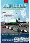 國際航空貨運實務-2版